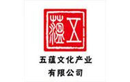 禹州市五蕴文化产业有限公司