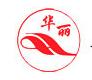 河南华丽纸业包装股份有限公司