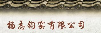 杨志钧窑有限公司