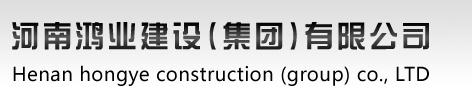 河南鸿业建设(集团)有限公司