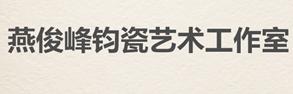 燕俊峰钧瓷艺术工作室