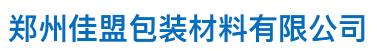 郑州佳盟包装材料有限公司