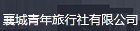 襄城青年旅行社有限公司