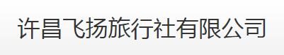 许昌飞扬旅行社有限公司