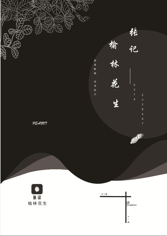 297参赛作品 榆林花生广告设计