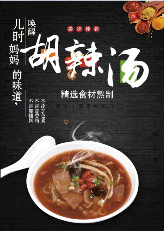 292参赛作品 许昌胡辣汤广告设计