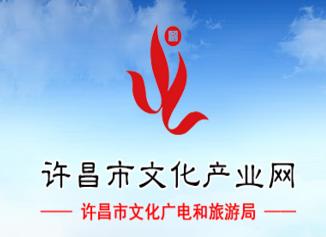 """我市打造""""文旅许昌云平台""""加快""""互联网 + 旅游""""发展"""
