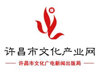 戊戌中秋神垕古镇公祭窑神大典举办